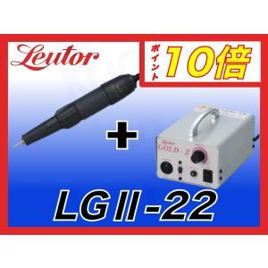 【ポイント10倍・送料無料】 リューター ゴールド2 LGII-22 (LG2M-22+LG2C-2...