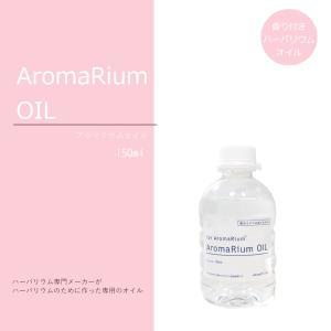 ハーバリウムオイル 香り付き アロマ ディフューザー フレグランス AR-150ML アロマリウムオイル 150ml|koh5533