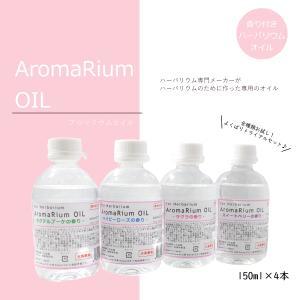 ハーバリウムオイル 香り付き アロマディフューザー フレグランス AR-150ML4S アロマリウムオイル お試しセット|koh5533