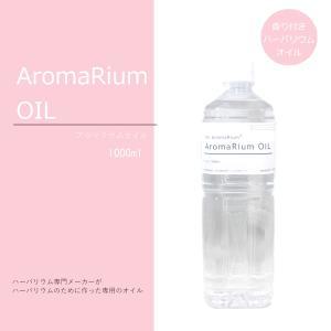 ハーバリウムオイル 香り付き アロマ ディフューザー フレグランス AR-1L アロマリウムオイル 1L|koh5533