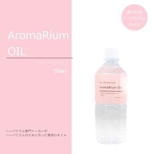 ハーバリウムオイル 香り付き アロマ ディフューザー フレグランス AR-5ML アロマリウムオイル 500ml|koh5533