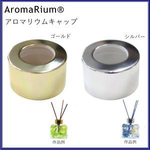 アロマディフューザー キャップ ハーバリウム フレグランス  アロマリウムキャップ6個入 AR-CAP|koh5533