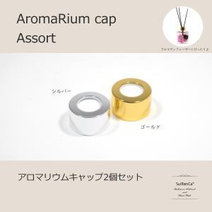アロマディフューザー ハーバリウム フレグランス アロマリウムキャップ2個入 AR-CAP-A|koh5533