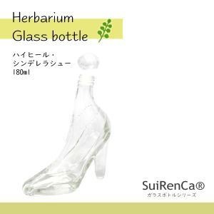 ハーバリウム ボトル 瓶 ハイヒール シンデレラシュー GL-HH180 ガラスボトル ハイヒール180ml|koh5533