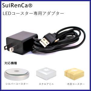 USB出力付きACアダプター LED コースターライト ハーバリウム イルミネーション LED-SL-AD|koh5533