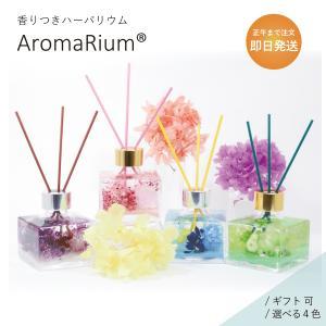 香り付きハーバリウム カラフル 4種 インテリア ギフト SRCAR-150-4C アロマリウム koh5533