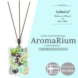 香り付きハーバリウム フルーツチップ入り インテリア ギフト SRCAR-375-KI アロマリウム|koh5533