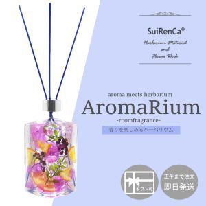 香り付きハーバリウム フルーツチップ入り インテリア ギフト SRCAR-375-OR アロマリウム|koh5533