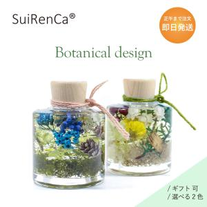 ハーバリウム ナチュラル ボタニカルデザイン インテリア ギフト SRCBO-180-2C スタッキングボトル|koh5533