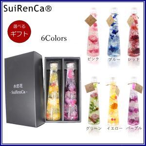 ハーバリウムギフト 2本セット 選べるカラー 贈り物 SRCG-S スイレンカギフト|koh5533