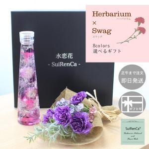 ハーバリウム スワッグ ギフト 花束 アーティフィシャル SRCG-SWAG-M-PL パープル|koh5533