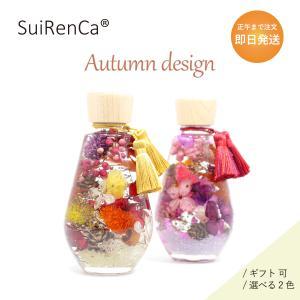 ハーバリウム 和風 敬老の日 秋デザイン インテリア ギフト SRC-200-2C しずく型瓶 ライトボトル|koh5533