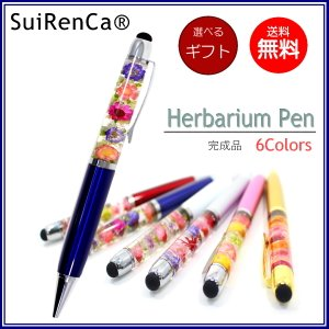 ハーバリウムボールペン タッチペン機能付き  選べるカラー 花 ギフト SRCP|koh5533