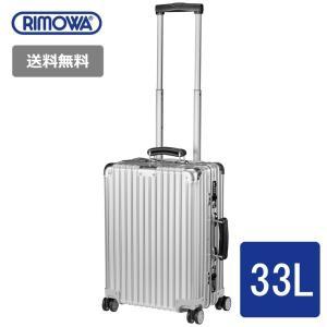 ■仕様 商品名:RIMOWA CLASSIC CABIN S SILVER 33L(旧RIMOWA ...