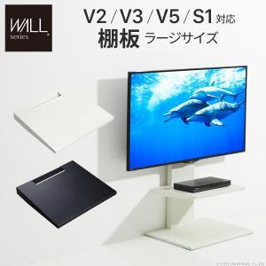 送料無料 WALL[ウォール]壁寄せテレビスタンドV2・V3専用棚板ラージサイズ テレビスタンド 壁よせTVスタンド スチール製 WALLオプション d0500018の写真