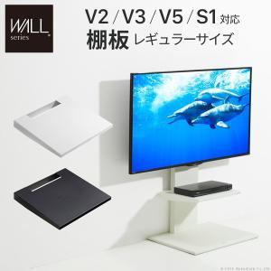 送料無料 WALL[ウォール]壁寄せテレビスタンドV2・V3専用棚板レギュラーサイズ テレビスタンド 壁よせTVスタンド スチール製 WALLオプション m0500072の写真