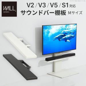 送料無料 WALL[ウォール]壁寄せテレビスタンドV2・V3サウンドバー専用棚 Mサイズ 幅95cm...