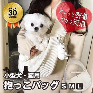 ペットスリング 小型犬 ペットバッグ ペットキャリーバッグ キャリースリング 犬 猫
