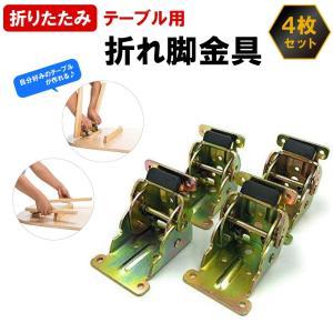 折れ脚金具 折りたたみ テーブル用脚 DIY (4枚セット)