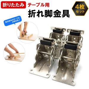 折れ脚金具 折りたたみテーブル用脚 DIY (4枚セット)