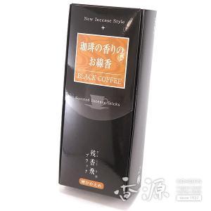 珈琲の香りのお線香です。趣味のお香としてもお使い頂けます。 残香飛に比べ、甘さを抑えてスッキリとした...