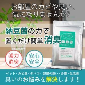 消臭剤 猫・犬などペット臭 カビ対策 部屋 バイオミックス200g(10箇所分) 安全強力消臭|kohitaseroi|02