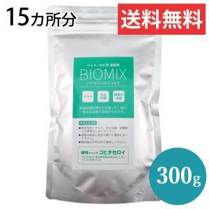 消臭剤 イヌ ネコ カビ 部屋 介護 臭い バイオ 強力消臭 バイオミックス300g(15箇所分)|kohitaseroi|02