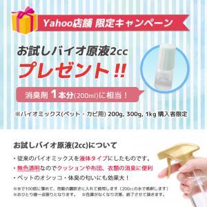 消臭剤 イヌ ネコ カビ 部屋 介護 臭い バイオ 強力消臭 バイオミックス300g(15箇所分)|kohitaseroi|03