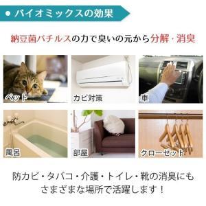消臭剤 イヌ ネコ カビ 部屋 介護 臭い バイオ 強力消臭 バイオミックス300g(15箇所分)|kohitaseroi|04
