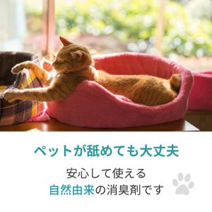 消臭剤 イヌ ネコ カビ 部屋 介護 臭い バイオ 強力消臭 バイオミックス300g(15箇所分)|kohitaseroi|05