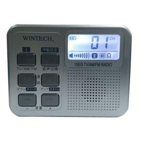 WINTECH 乾電池式ワンセグ搭載デジタルラジオ TVR-P36|kohkavalue
