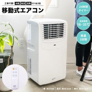 ◆NAKATOMI 移動式エアコン MAC−20