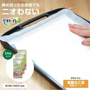 ◆ユニ・チャーム デオトイレ 複数ねこ用消臭・抗菌シート8枚×3 【システムトイレ用シート】