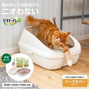◆デオトイレ 本体 ハーフ ナチュラルアイボリー 猫用 システムトイレ  アイボリー ユニチャーム おしゃれ|コーナンeショップPayPayモール店