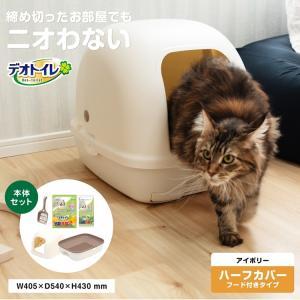 ◆デオトイレ 本体 フード付き ナチュラルアイボリー 猫 トイレ ユニチャーム システムトイレ|コーナンeショップPayPayモール店