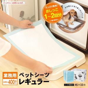 業務用ペットシーツ  レギュラー 400枚(200枚×2袋) ペットシーツ ペット用シーツ トイレシ...
