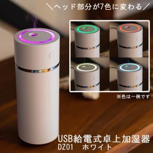 ◆コーナン オリジナル PortTech USB給電式卓上加湿器 DZ01 ホワイト 約幅62×奥行62×高さ164mm|コーナンeショップPayPayモール店