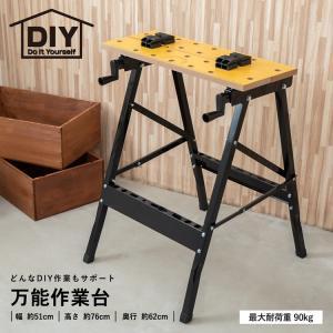 ◆コーナン オリジナル  万能作業台 LFX−50−076