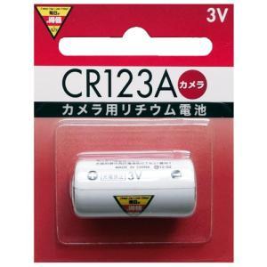 コーナン オリジナル  カメラ用リチウム電池 NB−CR123A−1