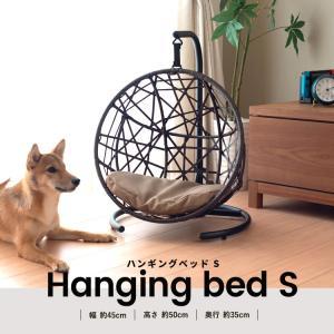 ハンギングベッド S リラッサンテ ペットベッド ペットベッド ソファ ペットマット ペットソファ ハンモック 犬 猫 ペット用ソファ
