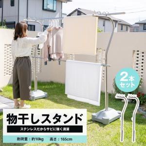 ◆コーナン オリジナル  ステン物干しスタンド(2本組) KTH21−0366
