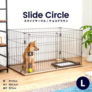 ◆スライドサークル L チョコブラウン ペットサークル ペットケージ 犬 犬小屋 サークル ケージ ...