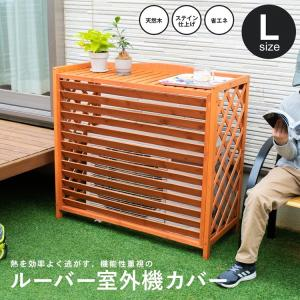 ◆コーナン オリジナルルーバー 室外機カバー L KHT10−5533 サイズ:(約)幅102×奥行...