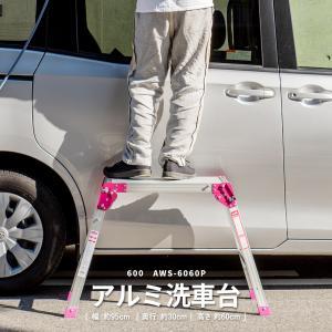 ◆コーナン オリジナル  アルミ洗車台 幅60cm