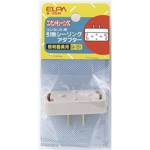 朝日電器(株)  サシコミプラグ B−25H