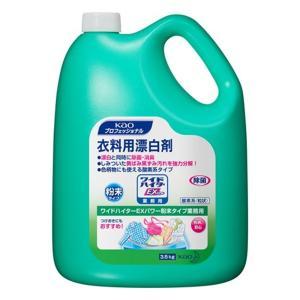 花王  ワイドハイター EXパワー 粉末タイプ 3.5kg