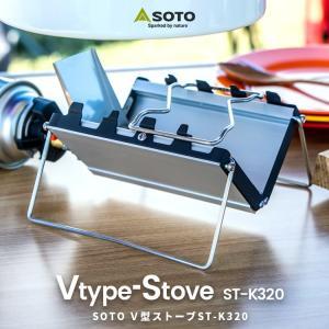 SOTO(ソト) V型ストーブ ST-K320 (Gストーブ ST-320同等品)シングルバーナー ...