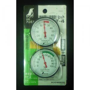 シンワ測定  サーモメーター ST-4 温度計・湿度計セット