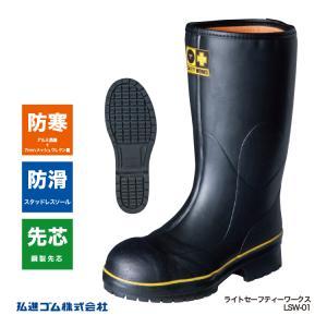 ライトセーフティーワークスLSW-01 長靴 紳士 メンズ 寒冷所作業向き 先芯入り 氷上で滑りにくい底 弘進 KOHSHIN|kohshin-shop