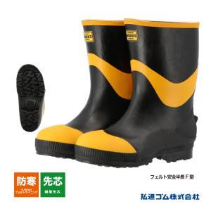 フエルト安全半長F型 長靴 紳士 メンズ 防寒 あたたか 先芯入り 寒冷所作業向け 弘進 KOHSHIN|kohshin-shop